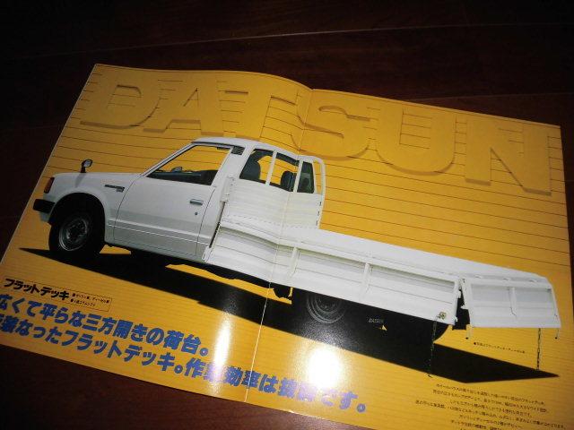 ダットサン・トラック 【S720系 カタログのみ 昭和55年1月 22ページ】キングキャブ/ダブルキャブ/保冷車他 ピックアップ_画像3