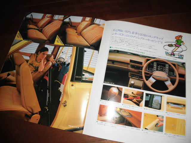 ダットサン・トラック 【S720系 カタログのみ 昭和55年1月 22ページ】キングキャブ/ダブルキャブ/保冷車他 ピックアップ_画像5