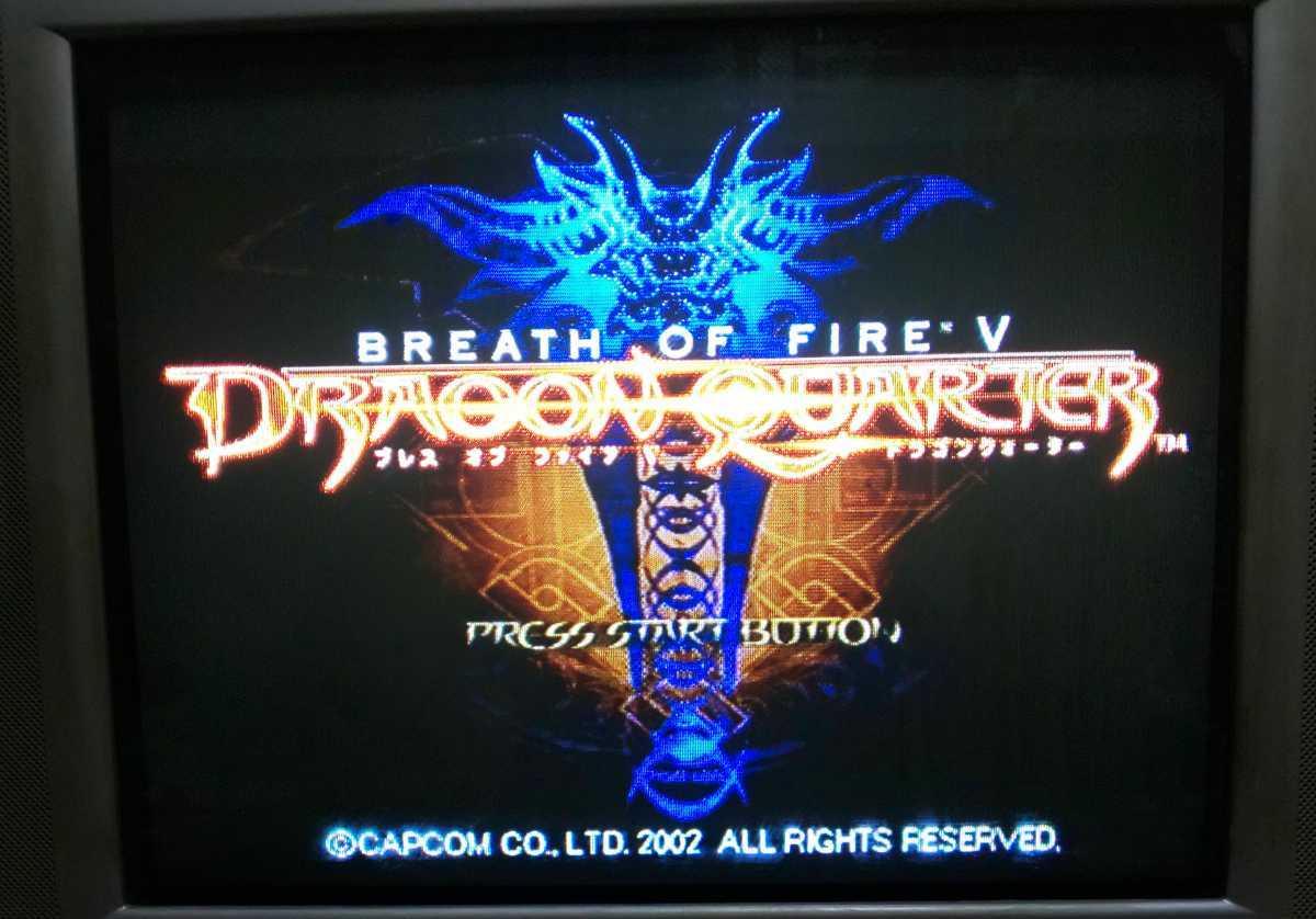 PS2 ブレスオブファイアV 5 ドラゴンクォーター 完全攻略ガイド 攻略本セット