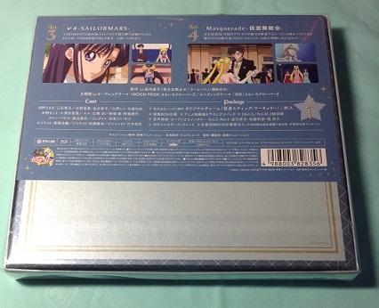 ★新品未開封 セーラームーンCrystal Blu-ray 第2巻 初回限定版 ブルーレイ BD