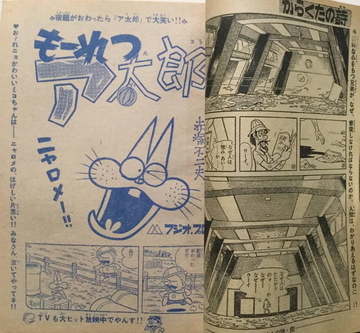 ヤフオク! - 週刊少年サンデー 1969年(昭和44年)8月24日号 雪...