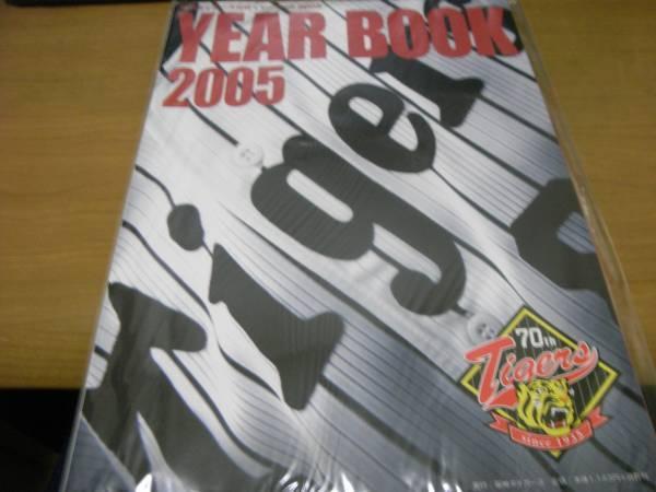 阪神タイガース公式イヤーブック2005_画像1