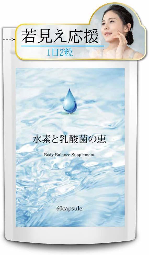 水素 乳酸菌 酵素 サプリメント 水素と乳酸菌の恵 【約1ヶ月分 60カプセル】_画像6