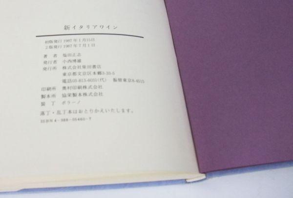 ★【塩田正志著】 『新イタリアワイン』 =1987年7月 第2版= 柴田書店刊★_画像4