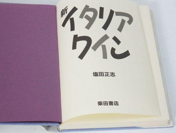 ★【塩田正志著】 『新イタリアワイン』 =1987年7月 第2版= 柴田書店刊★_画像2