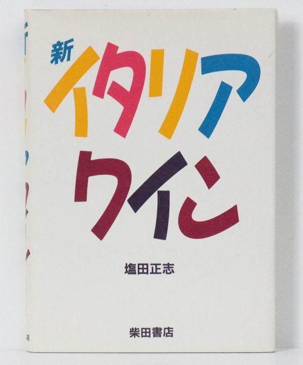 ★【塩田正志著】 『新イタリアワイン』 =1987年7月 第2版= 柴田書店刊★_画像1