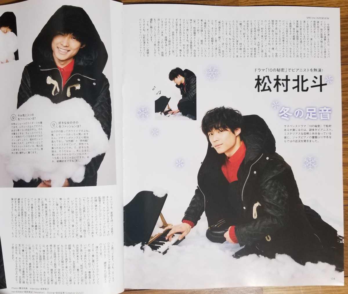 TVガイドplus vol.37 V6 NEWS 上田竜也 山下智久 King & Prince SixTONES Snow Man ジャニーズJr. 嵐 Hey!Say!JUMP Kis-My-Ft2 Sexy Zone