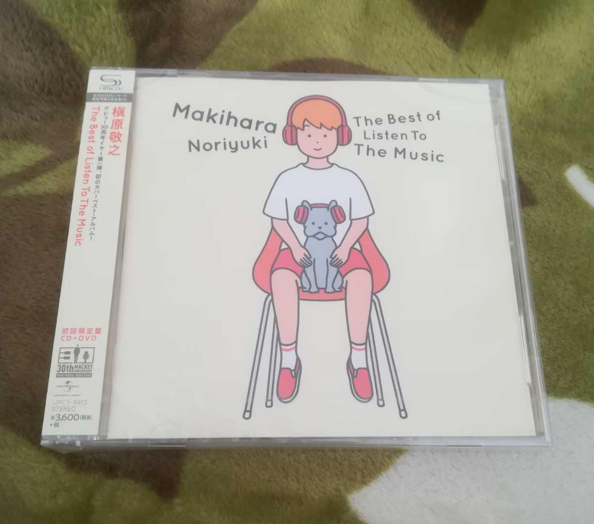 The Best of Listen To The Music 初回限定盤 (DVD付)(SHM-CD) 新品 未開封 槇原敬之_画像1