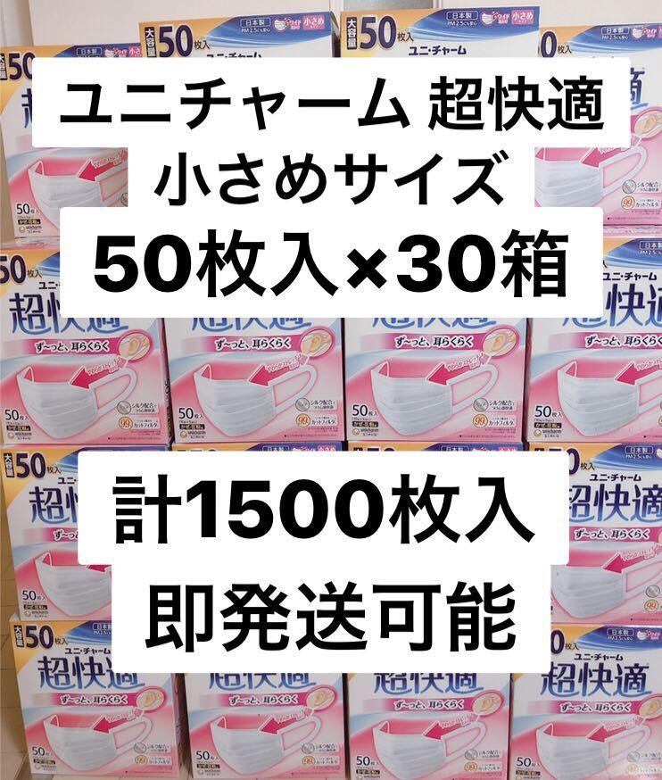 1500枚 ユニチャーム 超快適 小さめ使い捨てマスク 50枚入り×30箱 新品 未使用