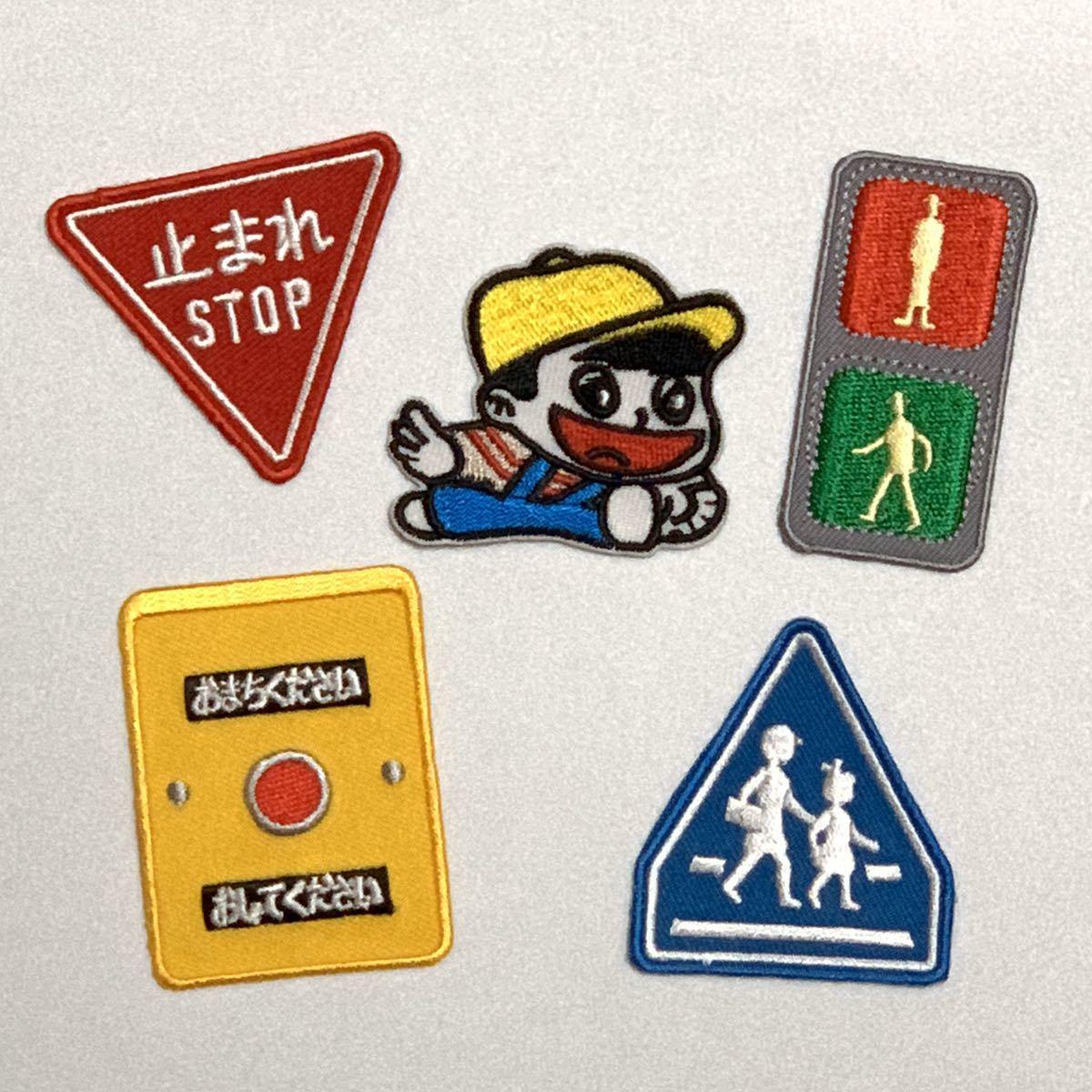 5個セット●道路標識 止まれ/飛び出し坊や/歩行者用信号機/横断歩道/歩行者用押しボタン リメイクやハンドメイド材料 入園・入学準備にも!_画像1