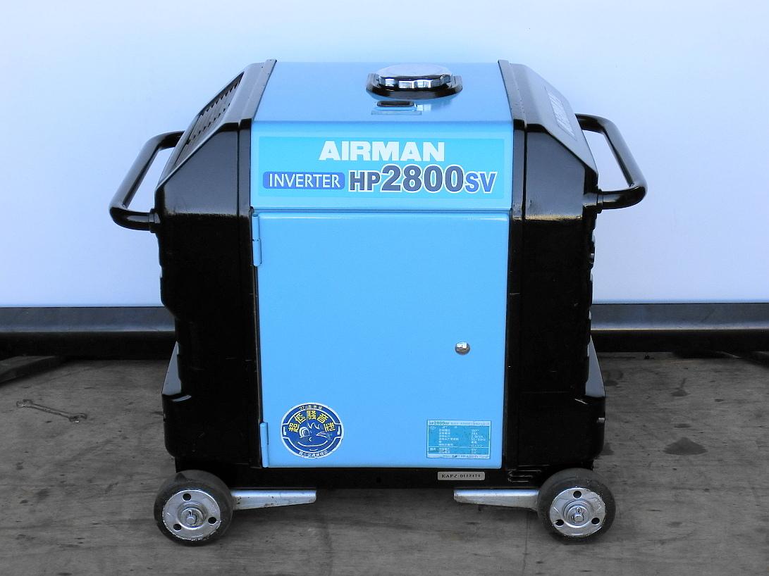 ☆★AIRMAN 防音型 インバーター発電機 HP2800SV★☆