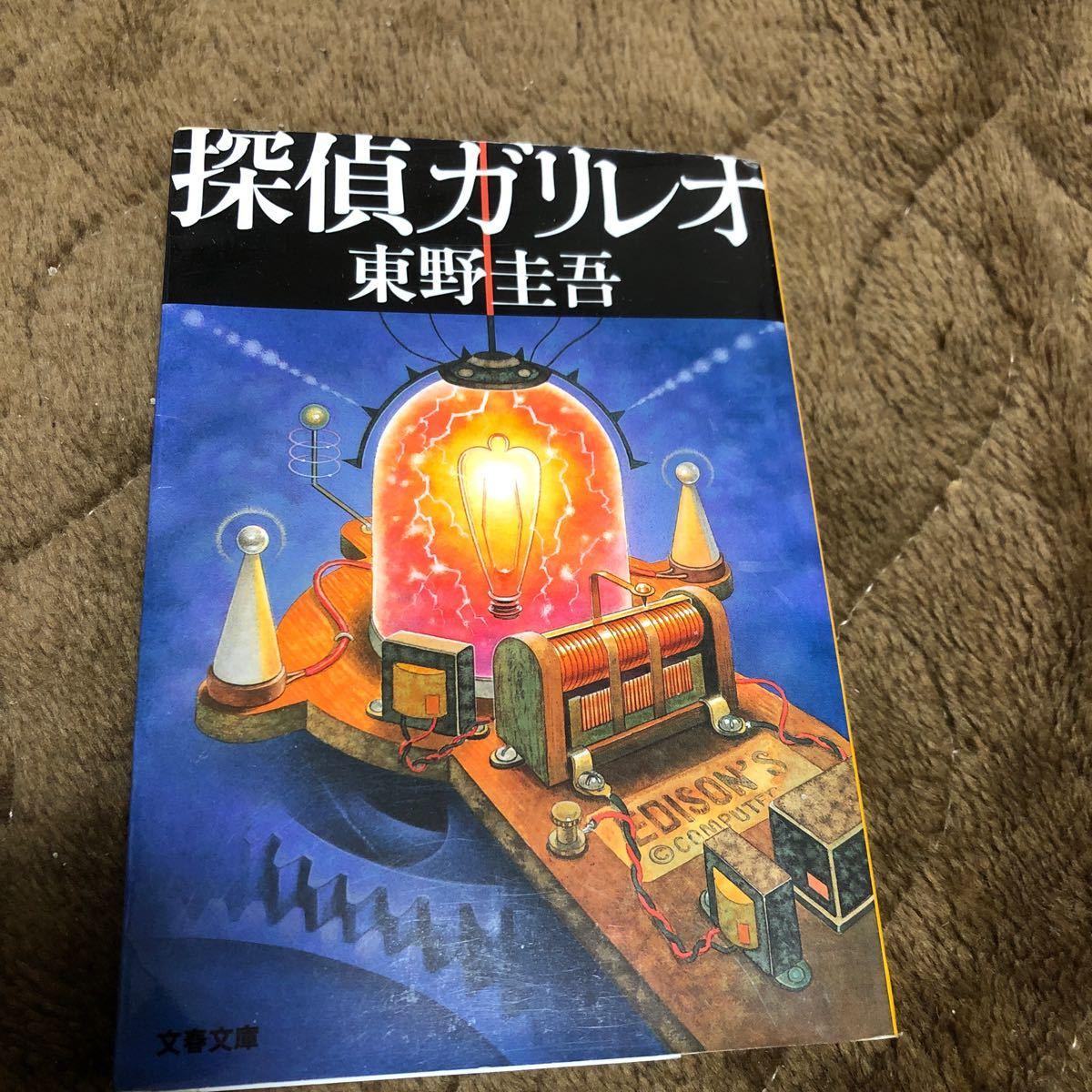 東野圭吾 探偵ガリレオ 文庫本