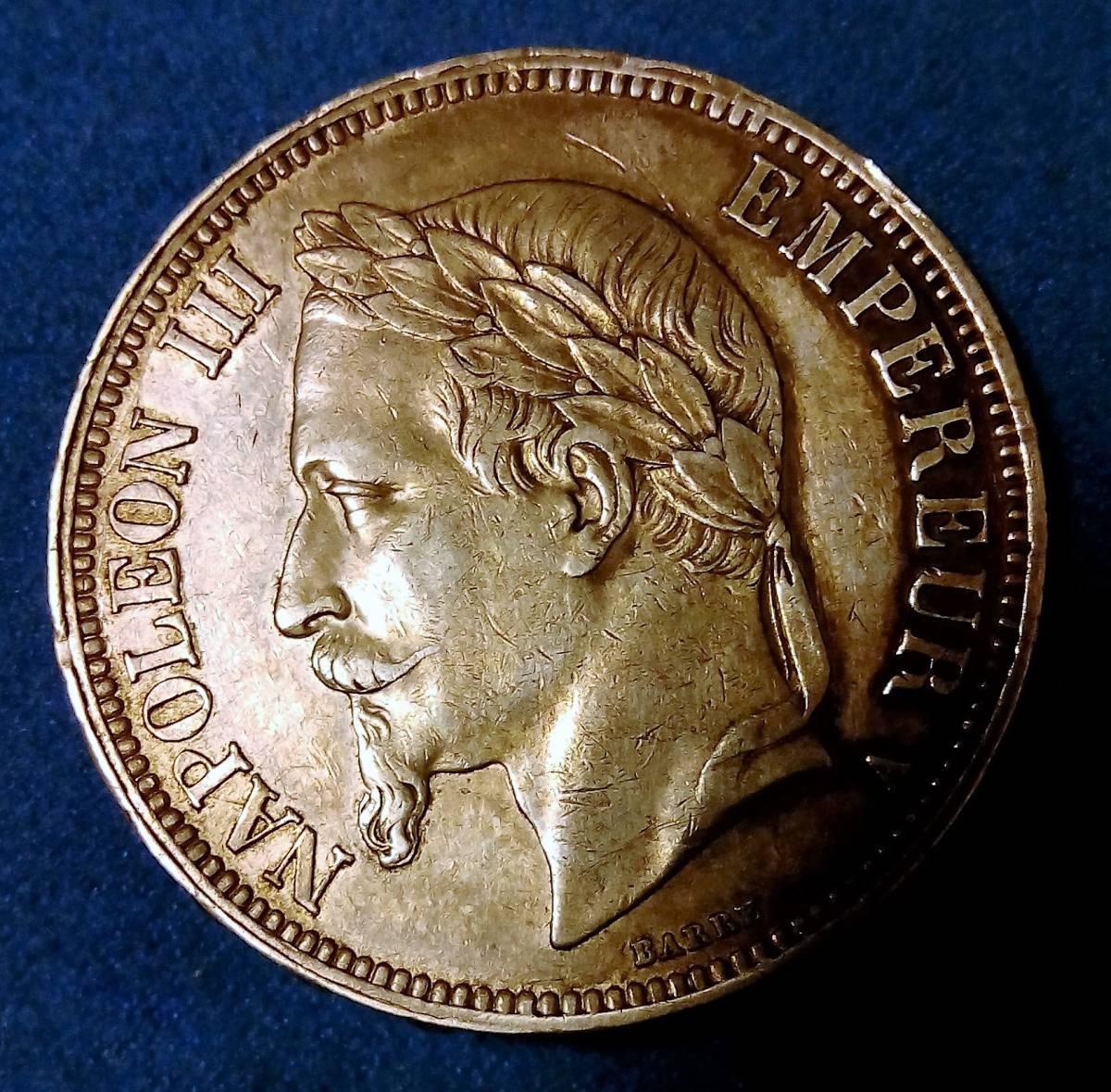 フランス1868年 ナポレオン3世 5フラン銀貨(有冠)