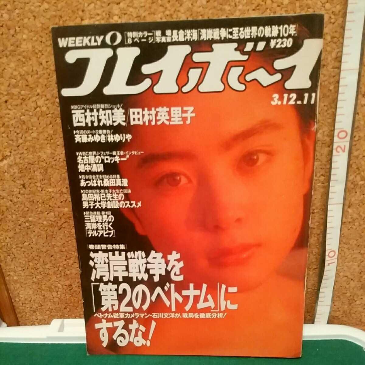 ■週刊プレイボーイ 、平成3年、中古品 商品説明熟読必須_画像1