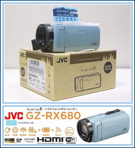 ■1円~新品■JVC Everio R GZ-RX680-A [サックスブルー] 希少カラー■防水 防塵 Wi-Fi 64GB內蔵メモリー■HDビデオカメラ