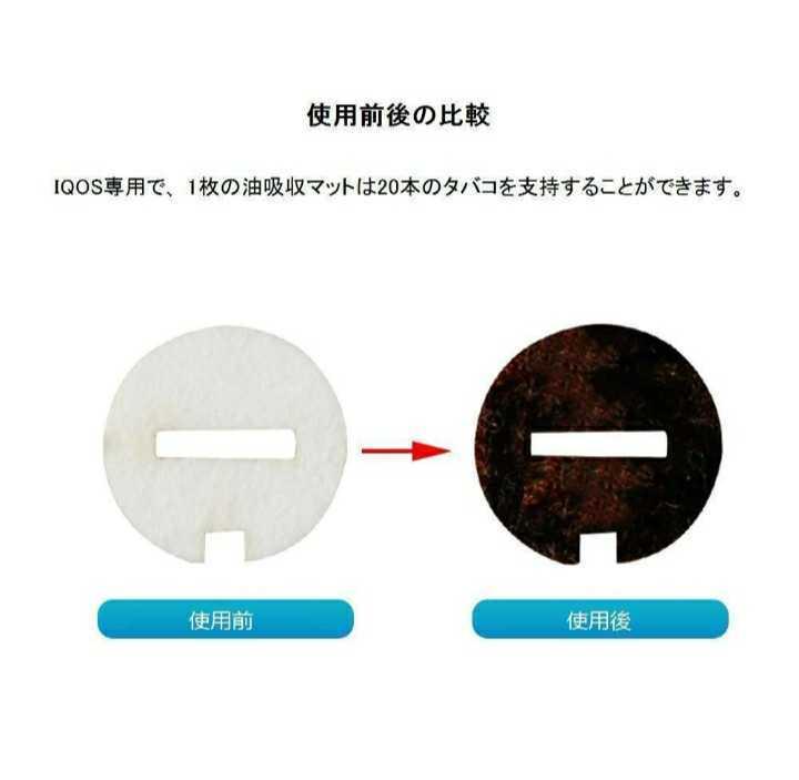 iQOS アイコス 油吸収マット 30p×2枚  2.4plus iQOS3 iQOS3 DUO 詳細は、画像、説明欄をご覧下さい。_画像6