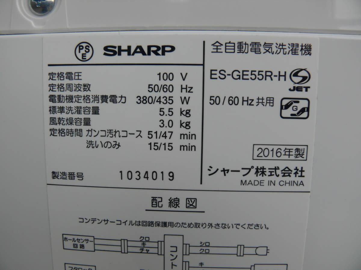 SHARP シャープ 全自動洗濯機 ES-GE55R-H 5,5kg 2016年製 穴なしステンレス槽_画像6