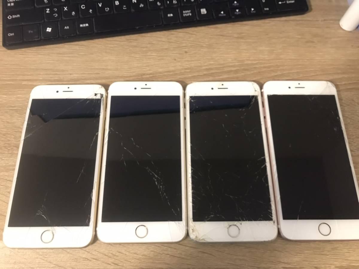 ジャンク iPhone 6S Plus 4台セット キャリア不明 本体 白ロム 中古 iPhone6S プラス