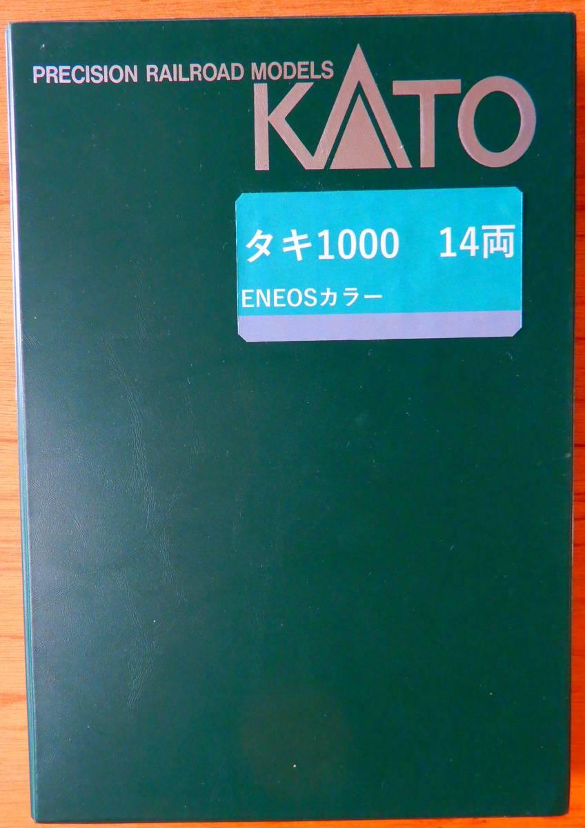 ☆KATO タキ1000 日本石油輸送14両セット☆