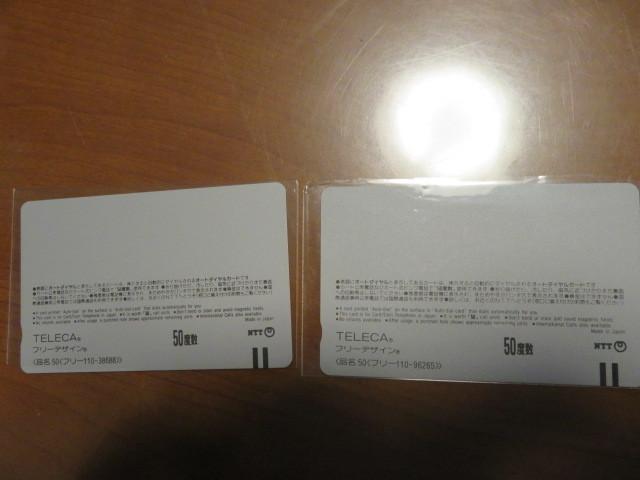 未使用 テレホンカード 50度数×2枚 となりのトトロ ネコバス さつき_画像2