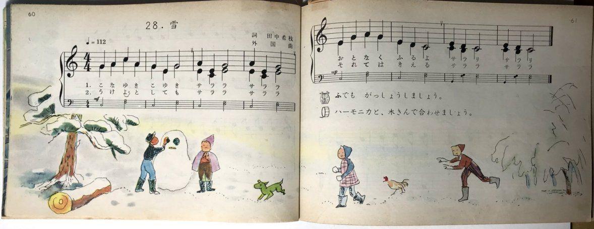 小学3年教科書「おんがくのほん3」昭和30年