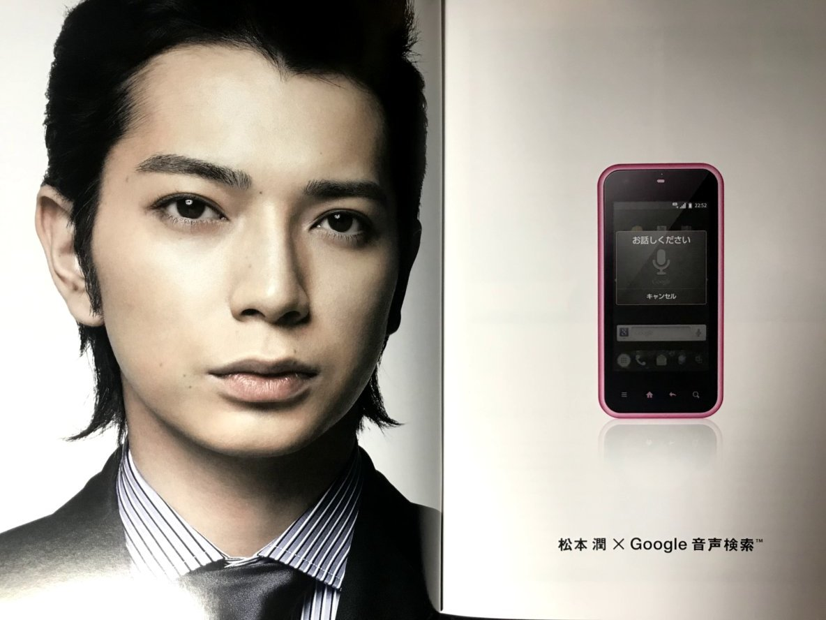 携帯電話パンフレット Android au 嵐
