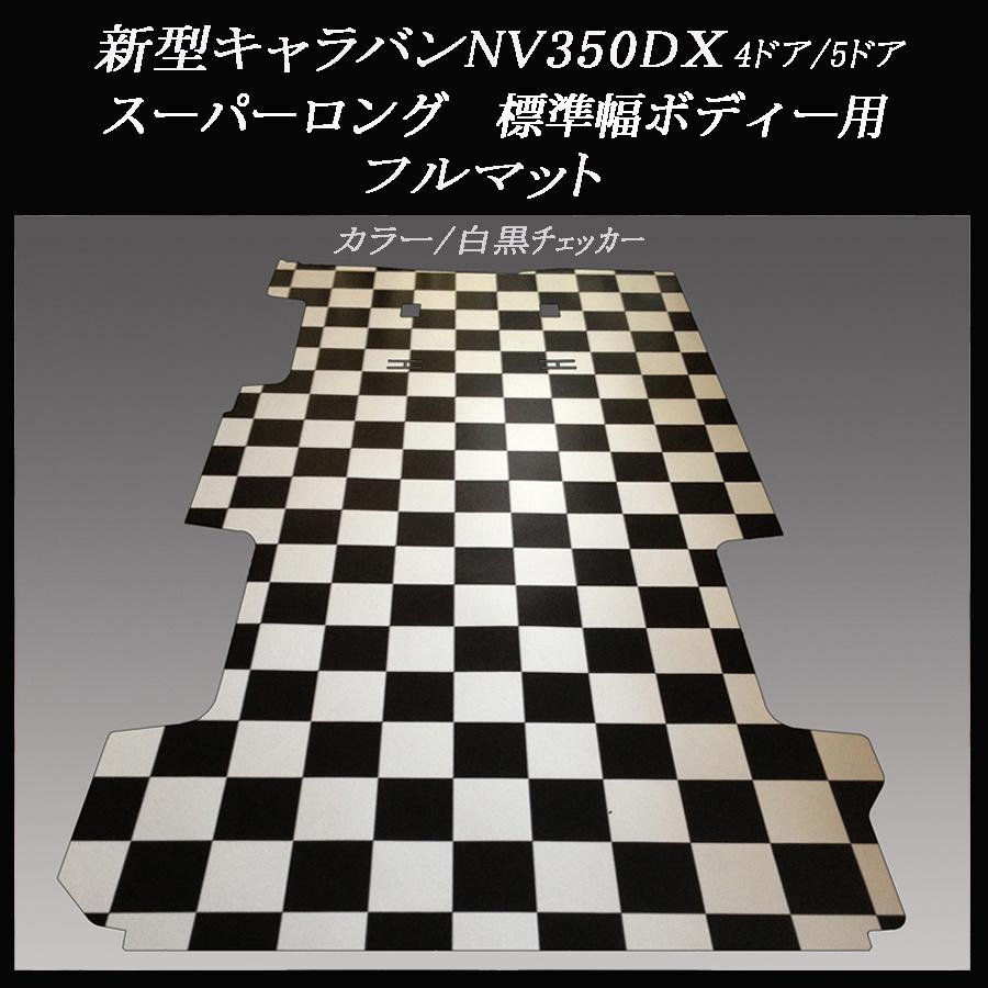 ★地域限定/送料無料★NV350新型キャラバンDXスーパーロング標準幅用フルフロアーマット/白黒チェッカー_画像1