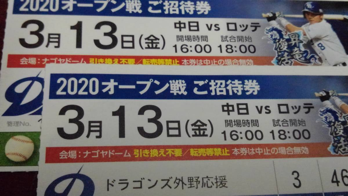 March 13 (Friday) Nagoya Dome Chunichi vs Lotte open warfare left side Dragons outfield cheering seat adult two pairs