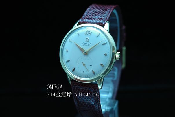 K14YG金無垢 オメガ OMEGA AUTOMATIC アンティーク 1960年代 動作良好 極美品 極希少 自