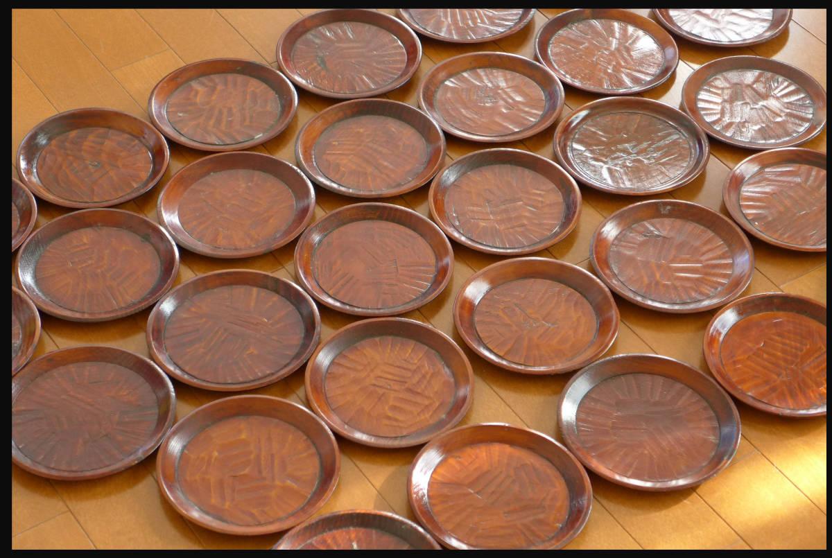 �r代漆器 �{岐�� 木�� 刳り�き �々盆 �々皿 29客 ��石 茶道具