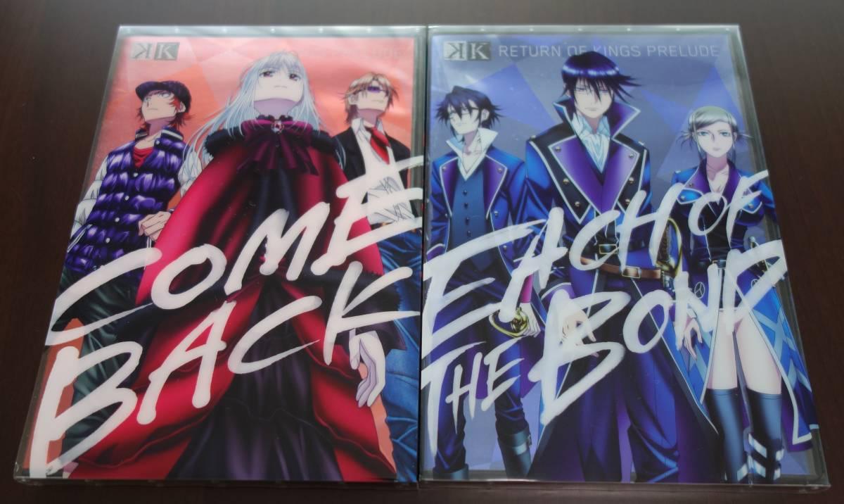 K Image Blu-ray RETURN OF KINGS PRELUDE -COME BACK- & -EACH OF THE BOND- セット 吠舞羅 セプター4_画像1