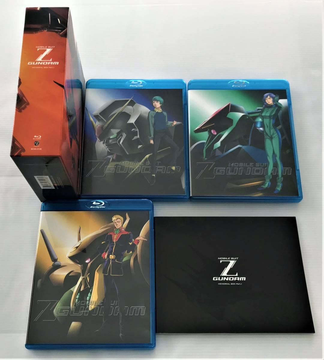 ◎盤面傷無◎ 機動戦士Zガンダム メモリアルボックス Part.I Blu-ray BOX BD5枚組  MOBILE SUIT Z GUNDAM MEMORIAL BOX Part.1 ブルーレイ_ブックレット完備で綺麗です。