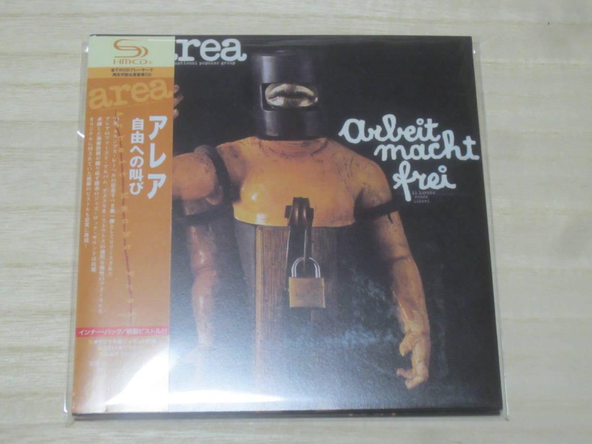 ☆AREA(アレア)【ARBEIT MACHT FREI(自由への叫び)】SHM-CD[国内盤][2011年リマスター盤][紙ジャケット仕様]・・・ツェッペリン号の崩壊_画像1