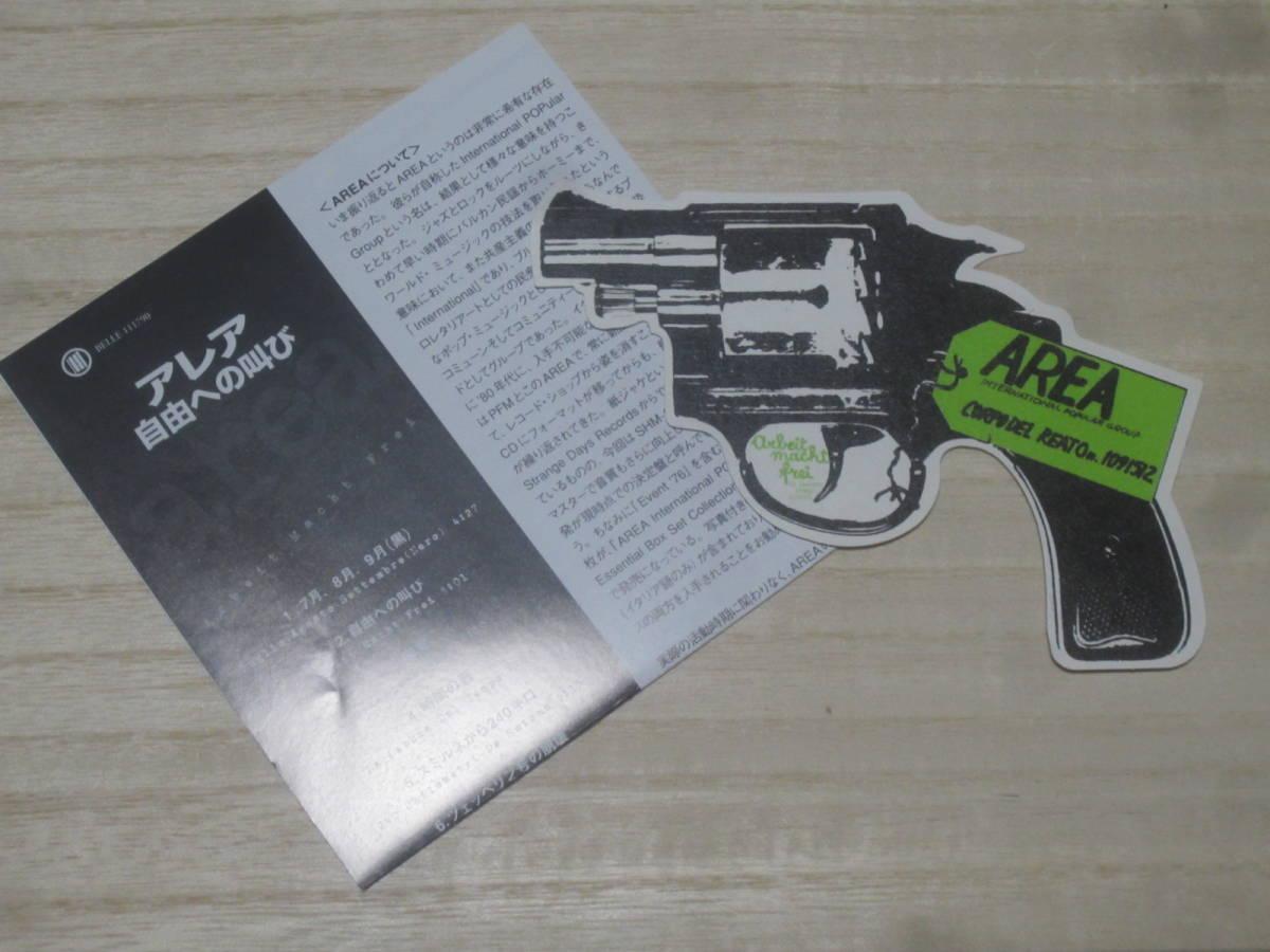 ☆AREA(アレア)【ARBEIT MACHT FREI(自由への叫び)】SHM-CD[国内盤][2011年リマスター盤][紙ジャケット仕様]・・・ツェッペリン号の崩壊_画像4