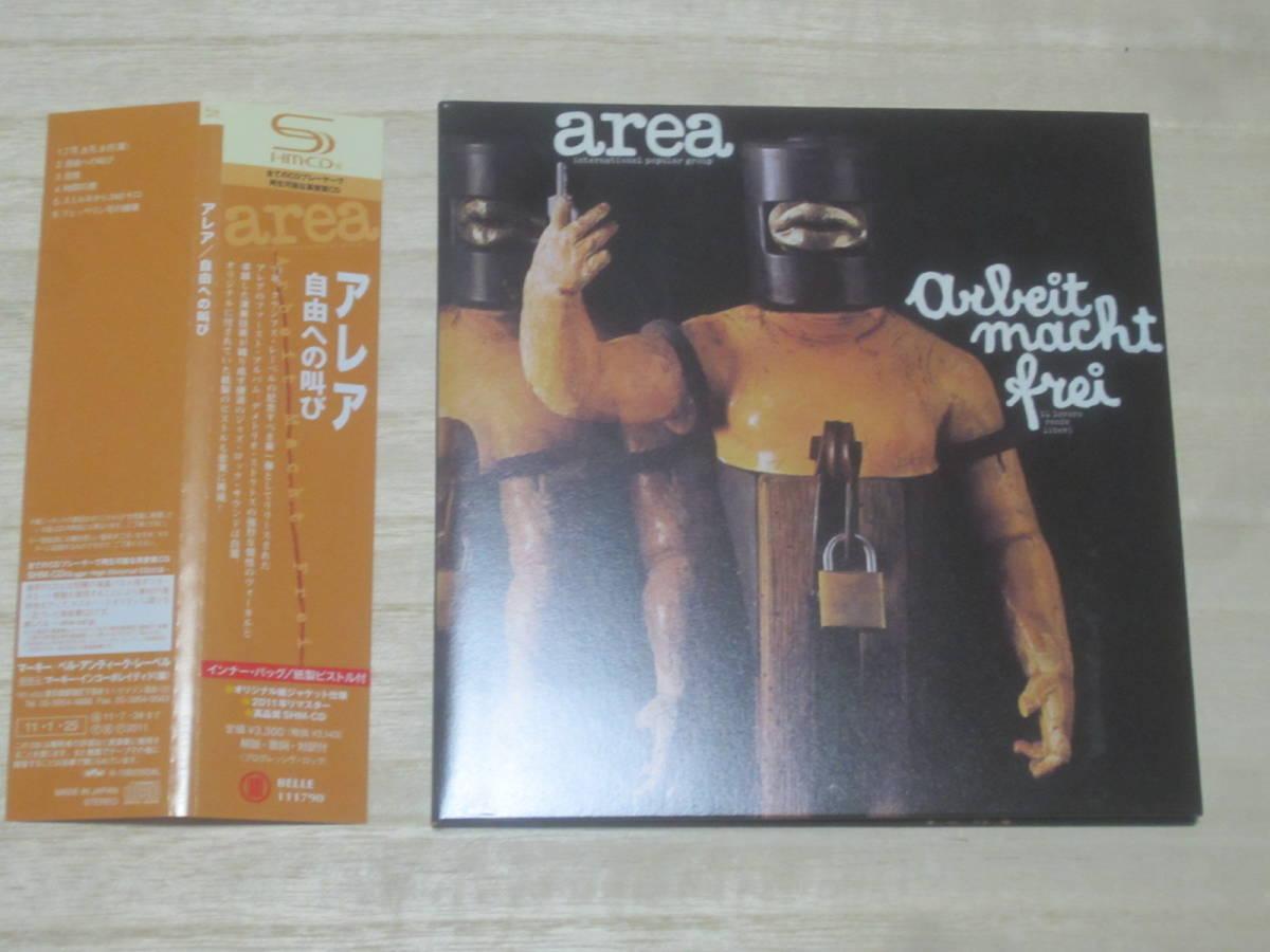 ☆AREA(アレア)【ARBEIT MACHT FREI(自由への叫び)】SHM-CD[国内盤][2011年リマスター盤][紙ジャケット仕様]・・・ツェッペリン号の崩壊_画像3