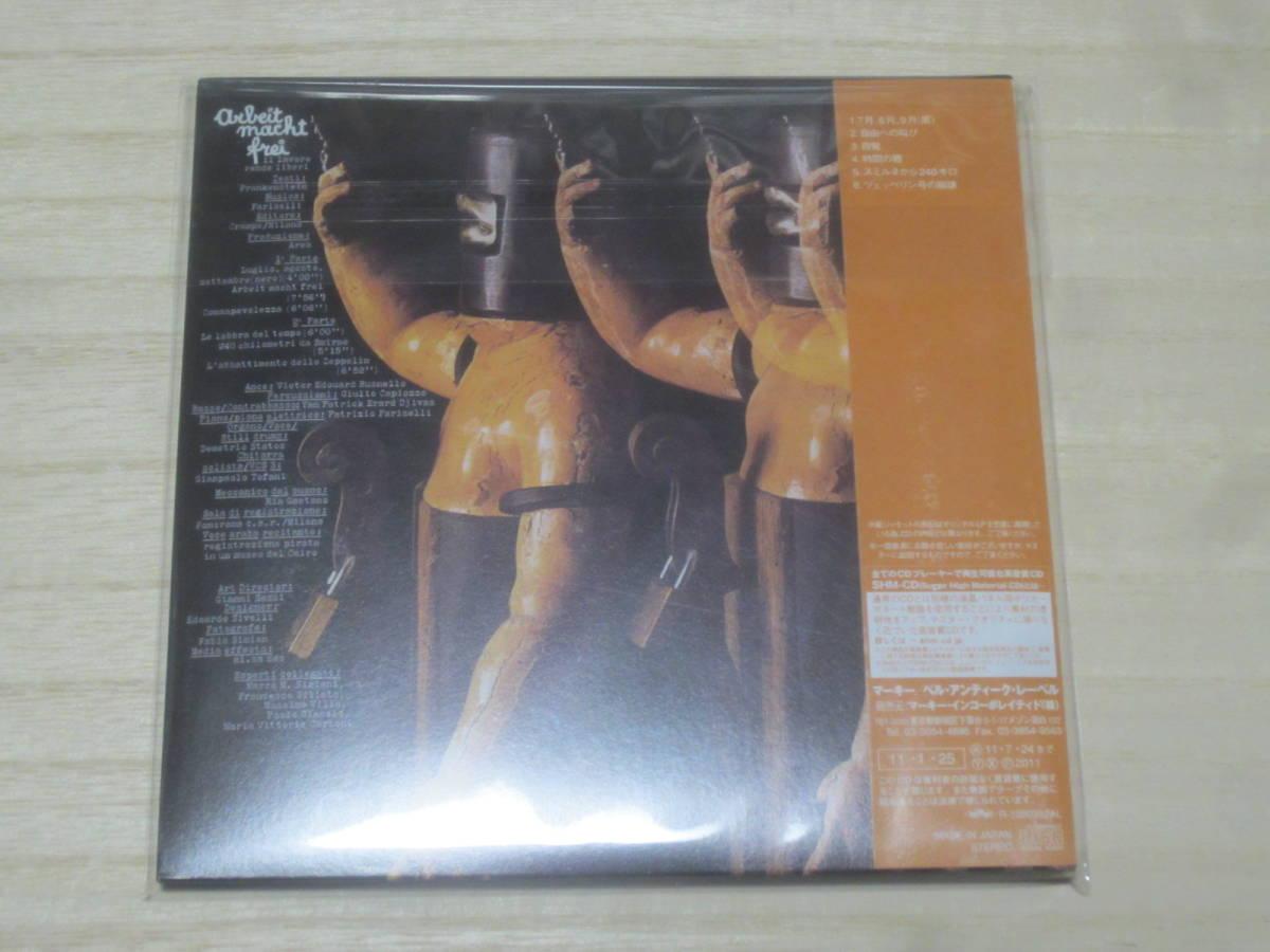 ☆AREA(アレア)【ARBEIT MACHT FREI(自由への叫び)】SHM-CD[国内盤][2011年リマスター盤][紙ジャケット仕様]・・・ツェッペリン号の崩壊_画像2