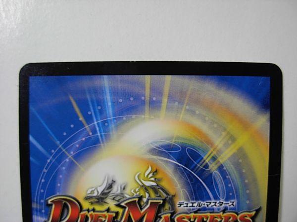 《プレイ用》デュエルマスターズ DMR23 R 12/74 太陽の精霊龍 ルルフェンズ_画像3