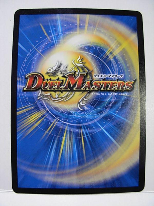 《プレイ用》デュエルマスターズ DMR23 R 12/74 太陽の精霊龍 ルルフェンズ_画像2