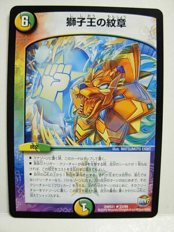 デュエルマスターズ DMR21 R 23/94 獅子王の紋章_画像1