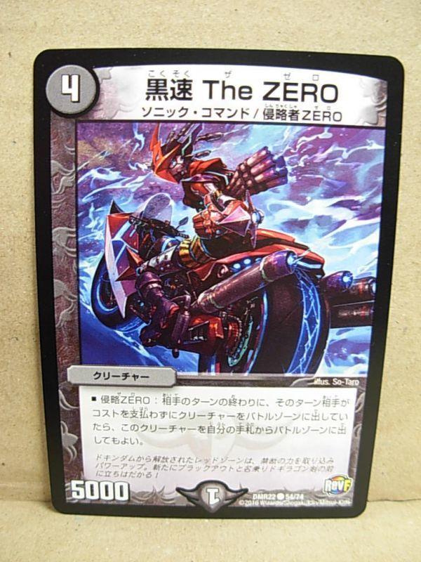 デュエルマスターズ DMR22 C 54/74 黒速 The ZERO_画像1