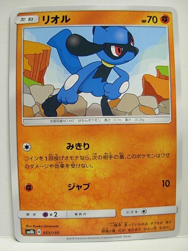 GXウルトラシャイニー リオル SM8b 055/150 ポケモンカード ハイクラスパック ポケカ_画像1