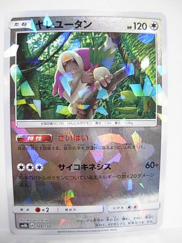 GXウルトラシャイニー ヤレユータン ミラー SM8b 109/150 ポケモンカード ハイクラスパック ポケカ_画像1