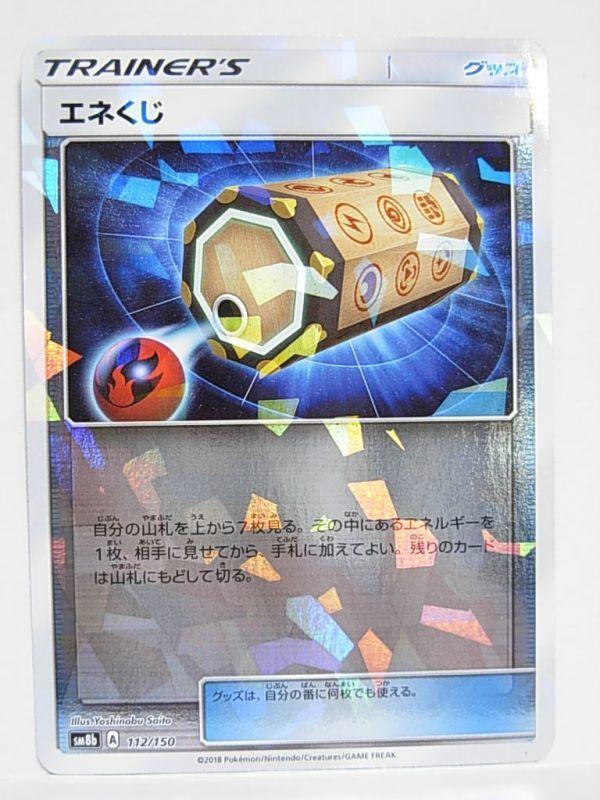 GXウルトラシャイニー エネくじ ミラー SM8b 112/150 ポケモンカード ハイクラスパック ポケカ_画像1