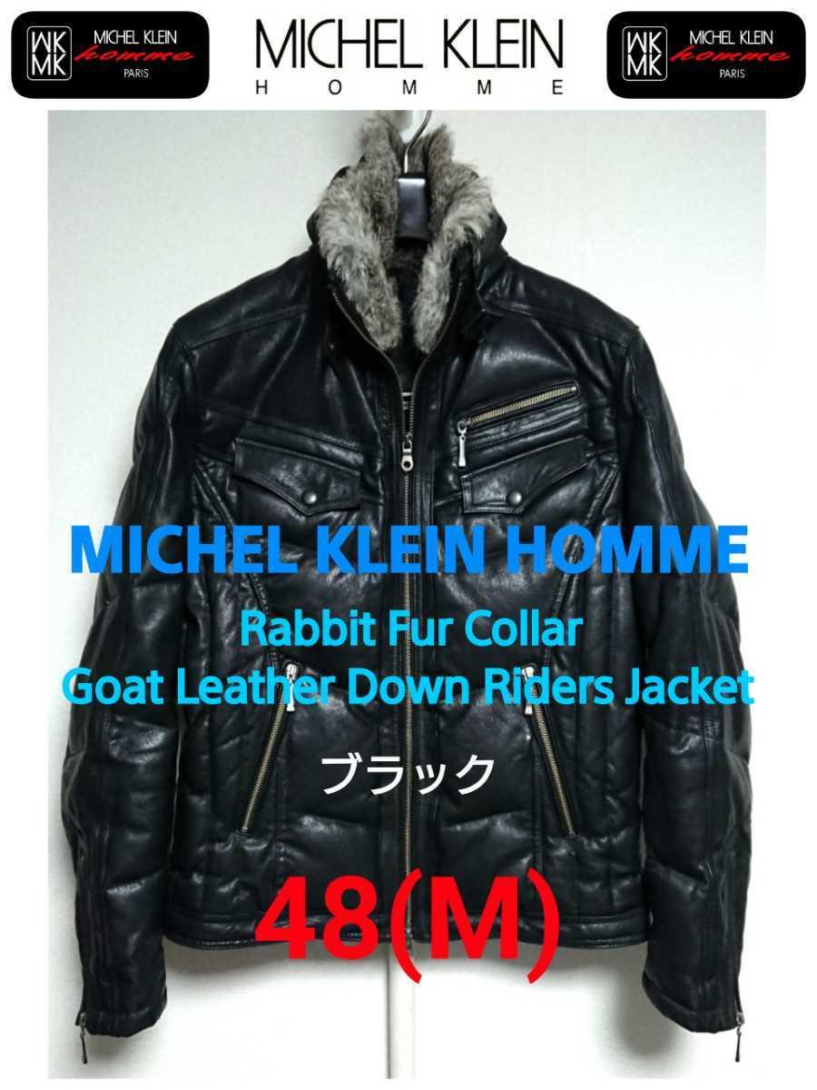新品154,000円 MICHEL KLEIN HOMME ミッシェルクランオム 高級ゴートスキンレザーラビットファーカラーダウンライダースジャケット 48 完売_画像1