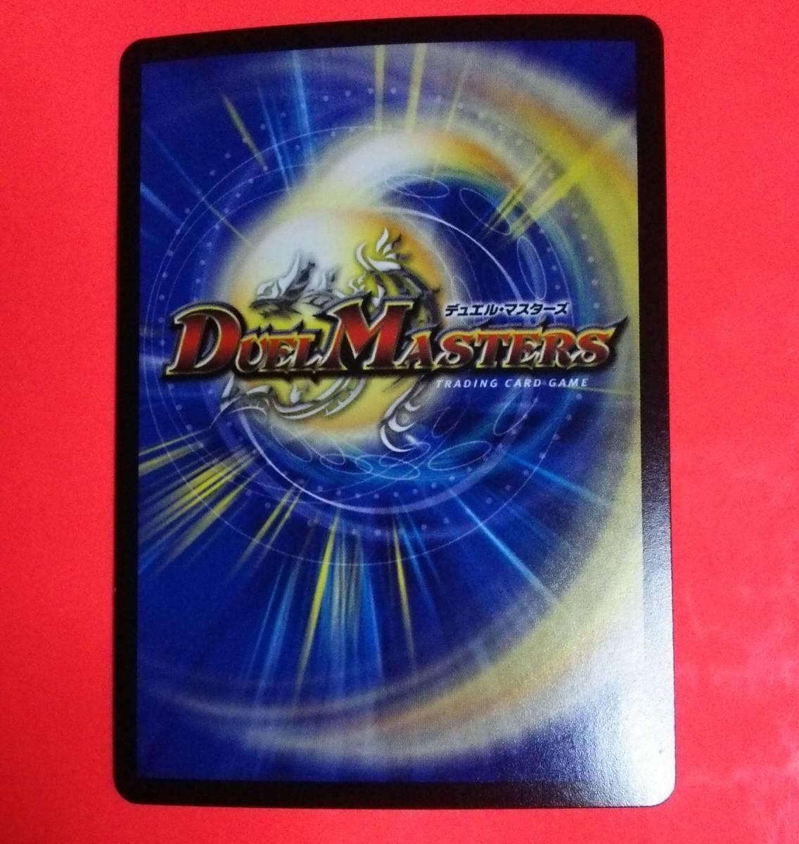 D2M2 ドラグイーター 1枚 ソーティングゲートやDの妖艶マッドデッドウッドと相性抜群 ドギラゴールデンvsドルマゲドンX DMR-23 デュエマ_画像2
