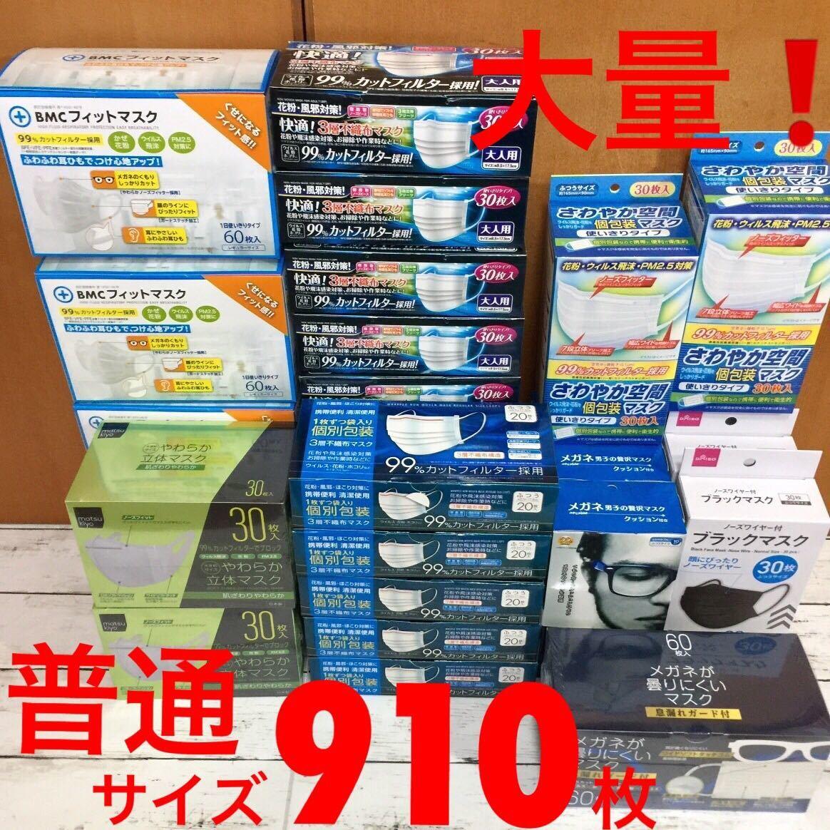 送料無料 全て普通サイズ ウィルス対策 マスク 合計910枚(29箱) サージカルマスク 飛沫感染防止 大量まとめ売り