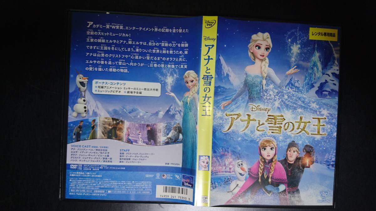 アナと雪の女王 DVD 送料無料 中古 レンタル専用版_画像1