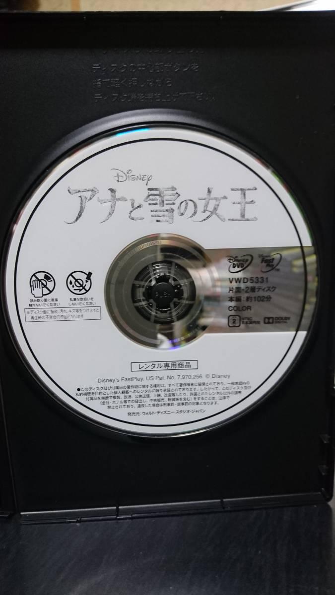 アナと雪の女王 DVD 送料無料 中古 レンタル専用版_画像2