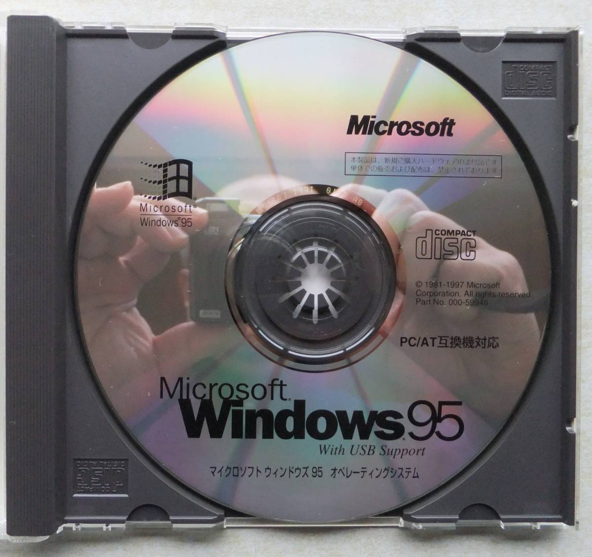 Microsoft Windows95 With USB Support PC/AT互助機対応