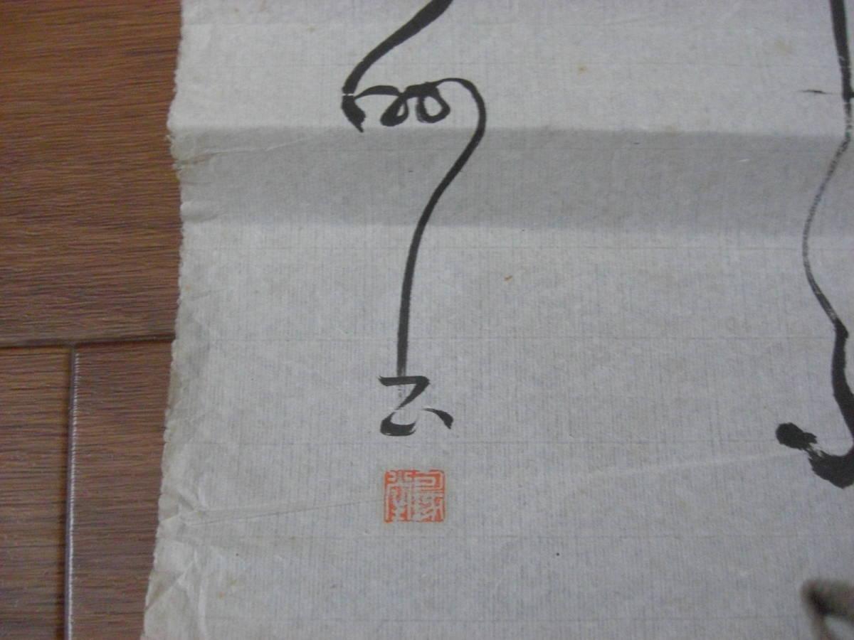 時代/古書 「鳳沢堂 笑洲 」紙本 肉筆書(古筆 古美術 書画 書法 茶道具 茶掛 まくり)*A-482_画像7